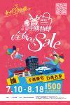 台中購物節海報
