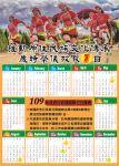 原民會109年日曆卡-正