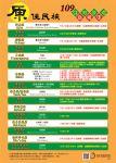 原民會109年日曆卡-背