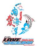 設計Logo一曲愛海洋